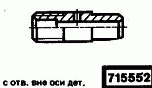 Код классификатора ЕСКД 715552