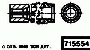Код классификатора ЕСКД 715554
