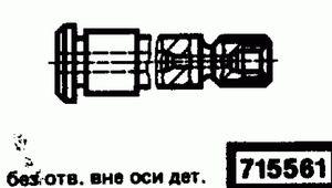 Код классификатора ЕСКД 715561