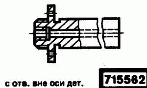 Код классификатора ЕСКД 715562