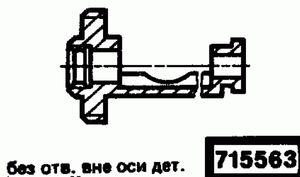 Код классификатора ЕСКД 715563