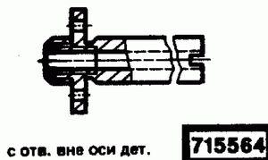 Код классификатора ЕСКД 715564