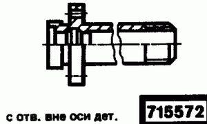 Код классификатора ЕСКД 715572