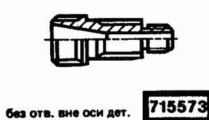 Код классификатора ЕСКД 715573