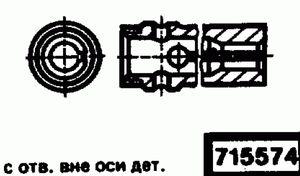 Код классификатора ЕСКД 715574