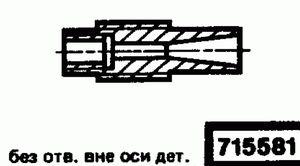 Код классификатора ЕСКД 715581
