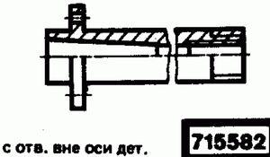 Код классификатора ЕСКД 715582