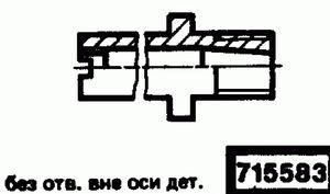 Код классификатора ЕСКД 715583