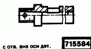Код классификатора ЕСКД 715584