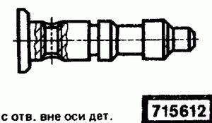 Код классификатора ЕСКД 715612