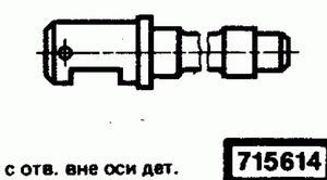 Код классификатора ЕСКД 715614