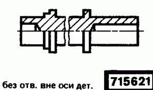 Код классификатора ЕСКД 715621