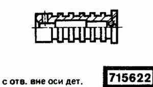 Код классификатора ЕСКД 715622