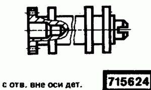 Код классификатора ЕСКД 715624