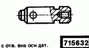 Код классификатора ЕСКД 715632