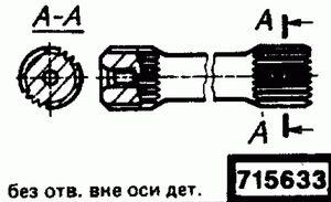 Код классификатора ЕСКД 715633