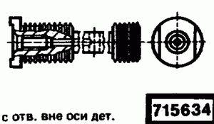 Код классификатора ЕСКД 715634