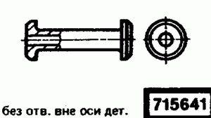 Код классификатора ЕСКД 715641