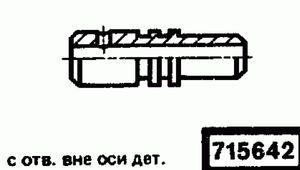 Код классификатора ЕСКД 715642