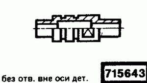 Код классификатора ЕСКД 715643