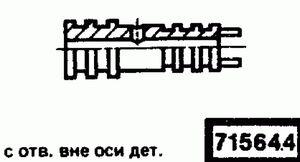 Код классификатора ЕСКД 715644