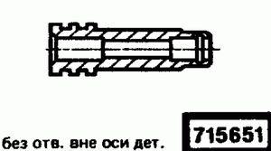 Код классификатора ЕСКД 715651
