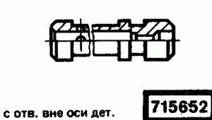 Код классификатора ЕСКД 715652