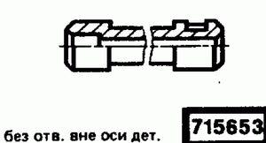 Код классификатора ЕСКД 715653