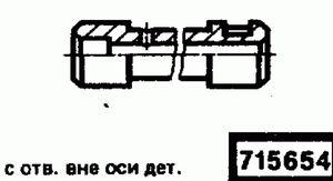 Код классификатора ЕСКД 715654