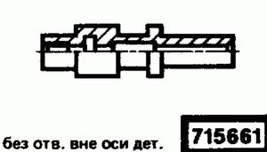 Код классификатора ЕСКД 715661