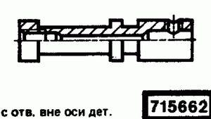 Код классификатора ЕСКД 715662