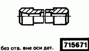 Код классификатора ЕСКД 715671