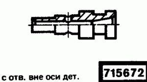 Код классификатора ЕСКД 715672