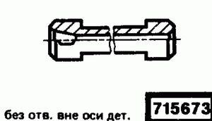 Код классификатора ЕСКД 715673