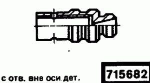 Код классификатора ЕСКД 715682