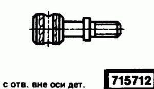 Код классификатора ЕСКД 715712