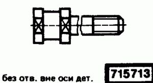 Код классификатора ЕСКД 715713