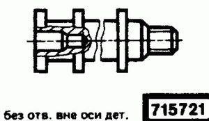 Код классификатора ЕСКД 715721