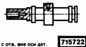Код классификатора ЕСКД 715722