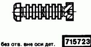 Код классификатора ЕСКД 715723