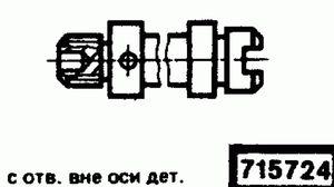Код классификатора ЕСКД 715724