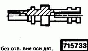 Код классификатора ЕСКД 715733