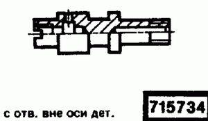 Код классификатора ЕСКД 715734