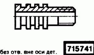 Код классификатора ЕСКД 715741
