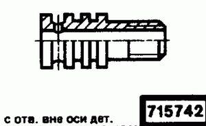 Код классификатора ЕСКД 715742