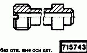Код классификатора ЕСКД 715743
