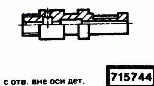 Код классификатора ЕСКД 715744
