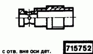 Код классификатора ЕСКД 715752