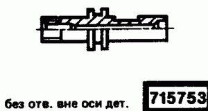 Код классификатора ЕСКД 715753