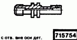 Код классификатора ЕСКД 715754